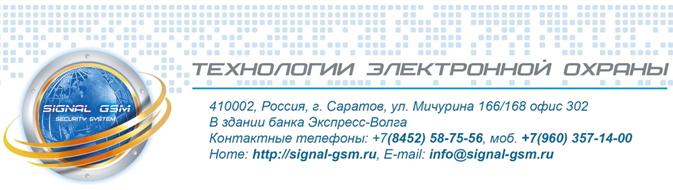 gsm сигнализация-Москва